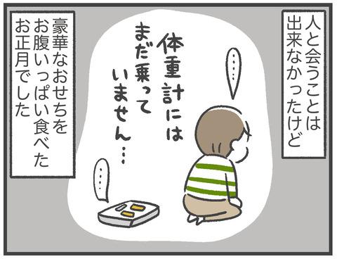 210113_おせち11