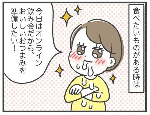 200621_PFCダイエット04_01