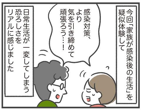 210203コロナ疑い04_06