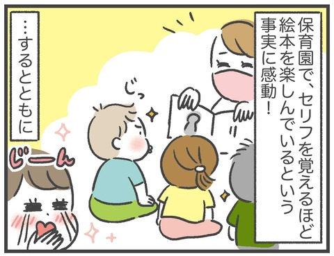 201019_お前人間02_07