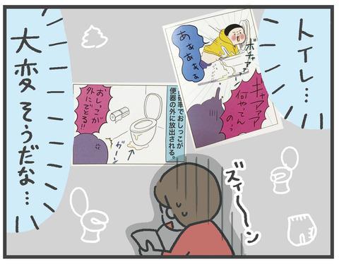 200611_ブックレビューしろこさん08