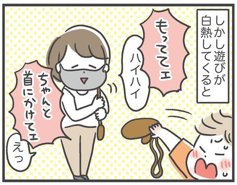 200902_アマゾネスくまちゃん02