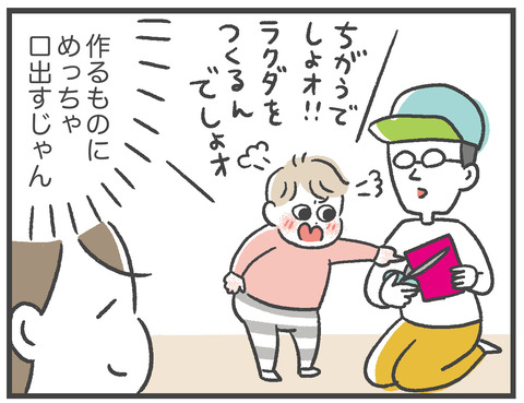 210305_ワクワク04