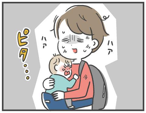 201225買ってよかった育児アイテム3_ヒップシート03