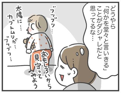 210415_だじゃれ05