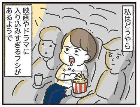 200305_映画入り込みすぎ問題01