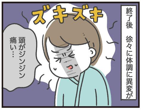200310_バリウム02_頭痛02