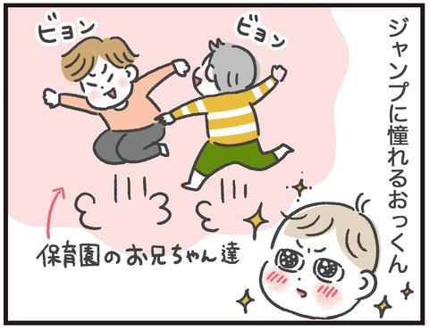 200209_ジャンプ練習01