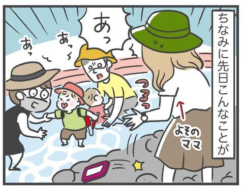 200819_水遊びコーデ02_01
