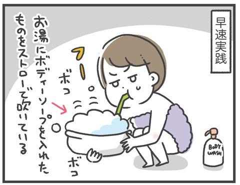 200519_アワアワ大作戦03