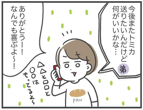 210118_カニクレーンおじさん02