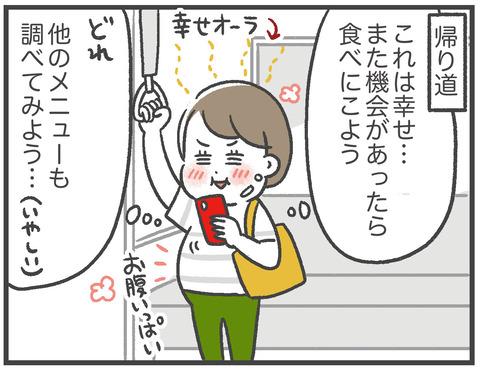 210713_コメダ珈琲05