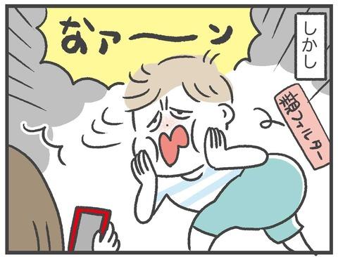 200927あほ男子02