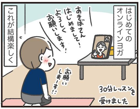 200412_オンラインヨガ02