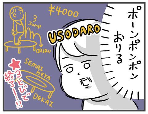 200414_トランポリン05