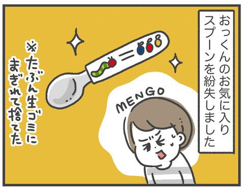 200316_スプーンの記憶01