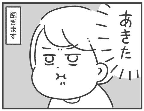200428_3マン02