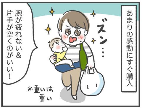 201225買ってよかった育児アイテム3_ヒップシート05
