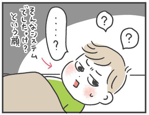 200511_お昼寝しない02_07