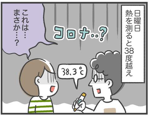 210128_コロナ疑い02