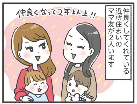 201031ママ友01