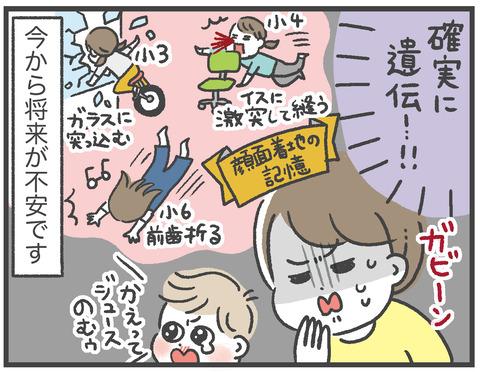 200903_顔面着地04