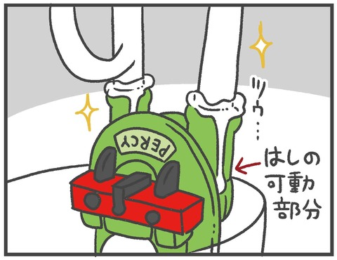 210412_パーシーのはーしー05
