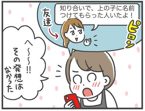 210926_とりちゃん命名02
