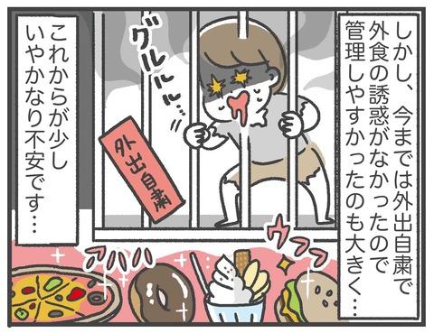 200621_PFCダイエット05_04