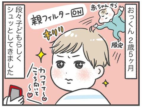 200927あほ男子01