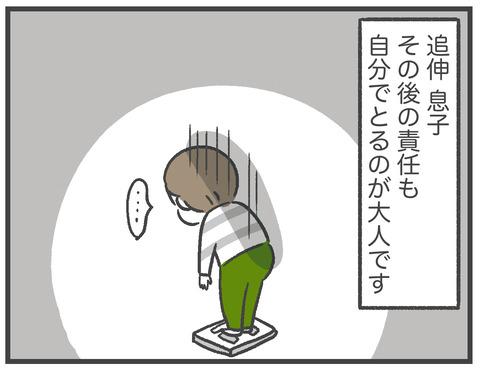 201216ふりかけ07
