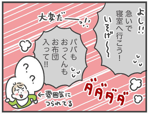 200511_お昼寝しない02_04