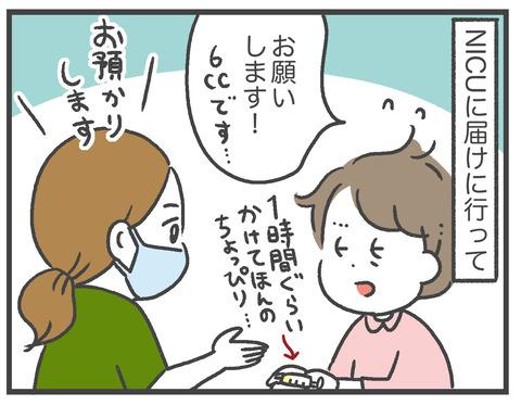 200919_出産5_02