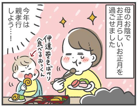 210113_おせち07