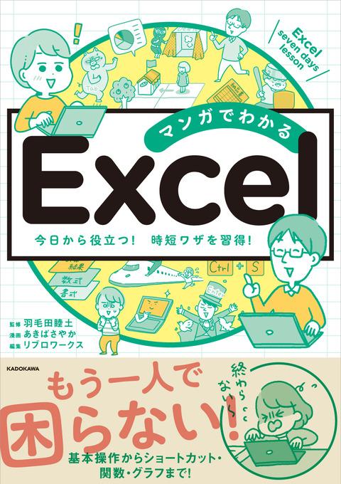 kokuchi_excel_1_1
