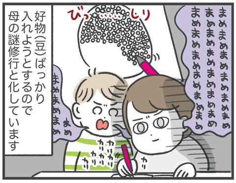 210504_お弁当ゲーム06