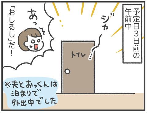 211008_第二子出産01_01