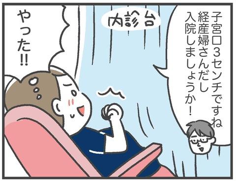 211008_第二子出産01_08