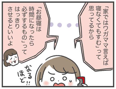 200507_お昼寝しない01_07