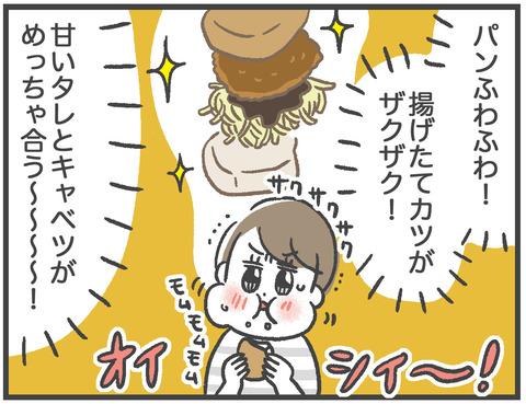 210713_コメダ珈琲04
