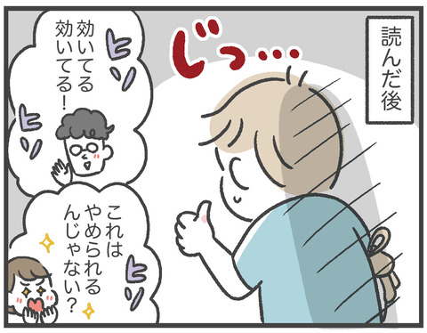 210627_指しゃぶり卒業01_06