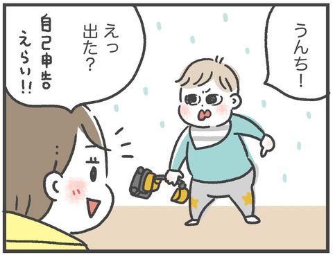 200329_ウンチ出る出る詐欺01