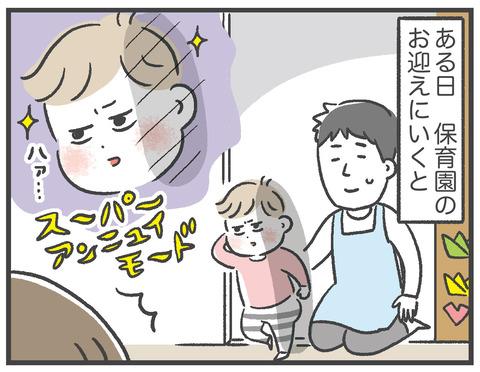 201226_打たれ弱い男01