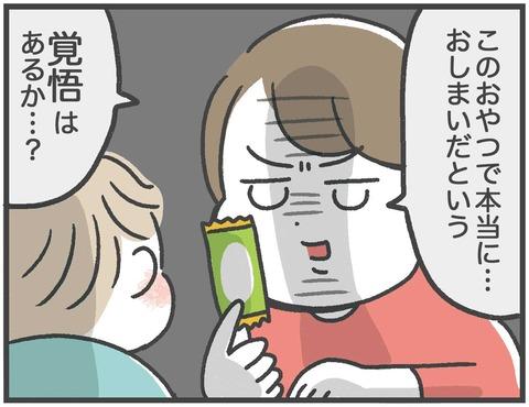 210501_おやつほしがる息子04