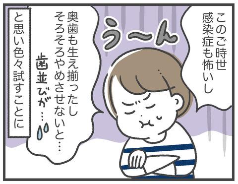210627_指しゃぶり卒業01_02