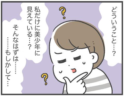 210217_私って美少年04