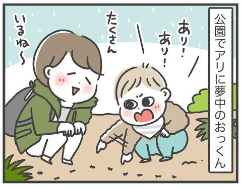 200401_ありこわい01