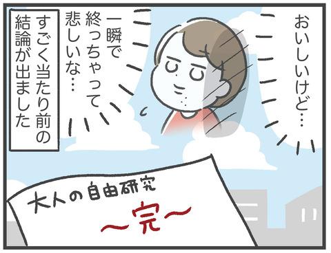 200830_アソート煎餅08