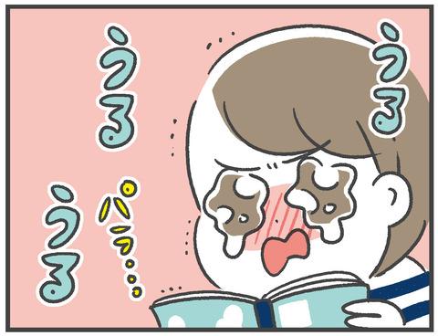 201130_龍たまこさん書評05