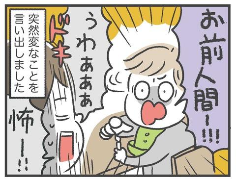 201014お前人間04